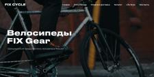 Интернет-магазин Fix cycle