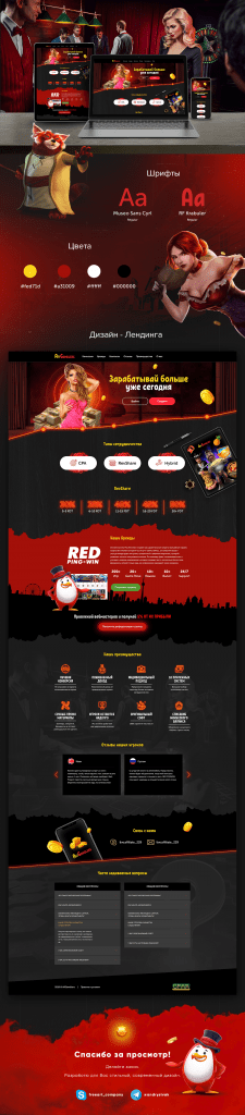 Дизайн Landing Page – Партнерка