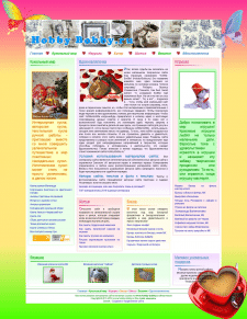 Тематический сайт