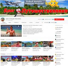 Раскрутка YouTube канала БЛОГ ПУТЕШЕСТВЕННИКА