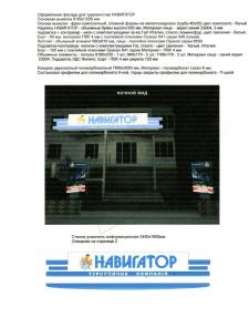 Вход+козырёк Навигатор