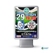 "Ситилайт футбольный клуб ""Черноморец"" №4"