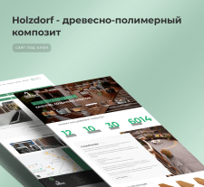 Создание обновленного сайта представителя Holzdorf