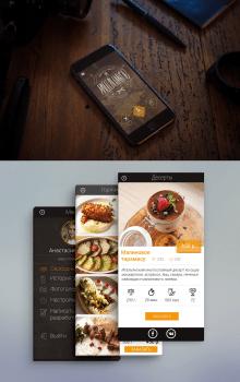 Дизайн мобильного приложения ресторана