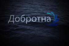 """Логотип питьевой води """"Добротна"""""""