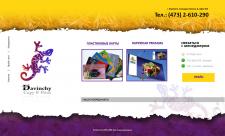 Дизайн сайта для полиграфии