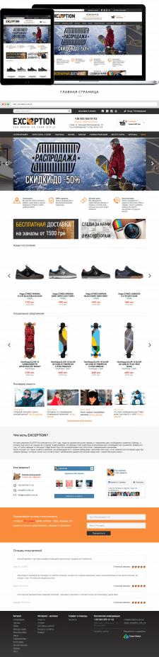 Интернет-магазин одежды и снаряжения сноубординга
