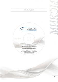 Компакт-диск фирменный