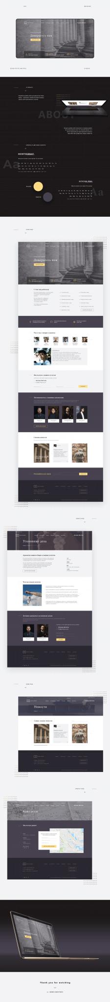 Разработка дизайна сайта для адвокатского бюро