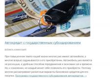 Ведение сайта на кредитную тематику