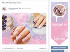 Дизайнерское оформление для групы Вконтакте