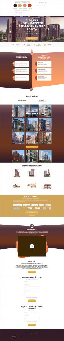 Компания по продаже элитной недвижимости