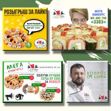"""VK-конкурсы для доставки """"Суши 3303"""""""