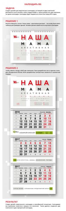 Календарь БГ