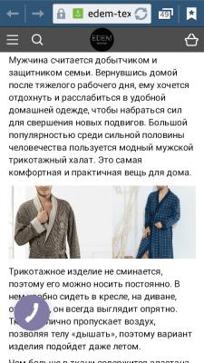 Мужской трикотажный халат