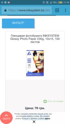 Оптимизация и продвижение www.inksystem.kz