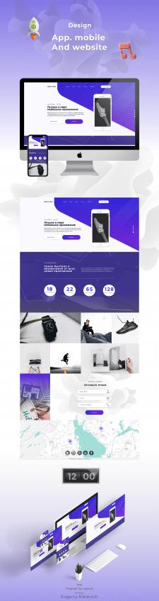 Дизайн сайта и мобильного приложения