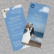 "Дизайн буклета ""Свадьба на Кипре"""