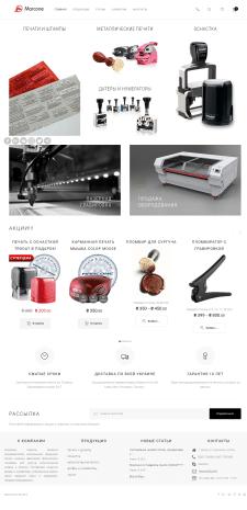 Онлайн магазин печатей и штампов