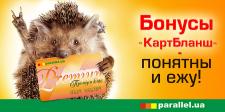 """Слоган и идея для постера компании """"Параллель"""""""