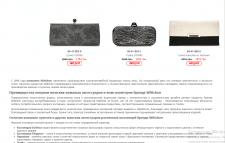 Кожаные аксессуары и кожгалантерея бренда Wittchen