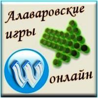 """""""Алаваровские игры онлайн""""- картинка"""
