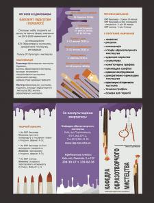 Буклет для кафедры изобразительного искуства