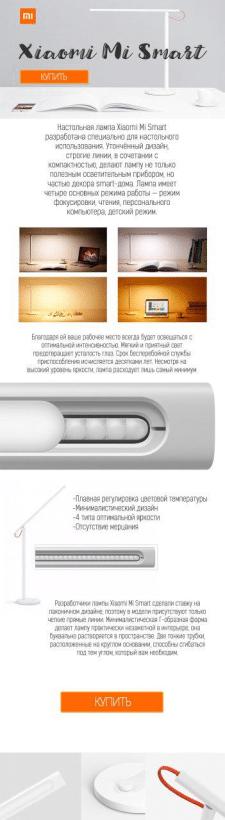 Xiaomi Lamp Landing Page