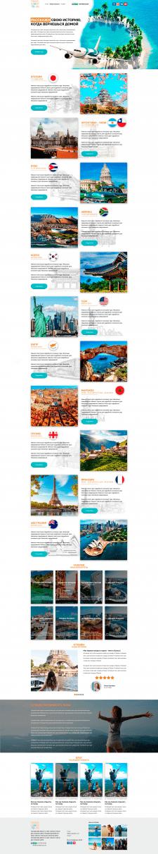 Дизайн лендинга Путешествия