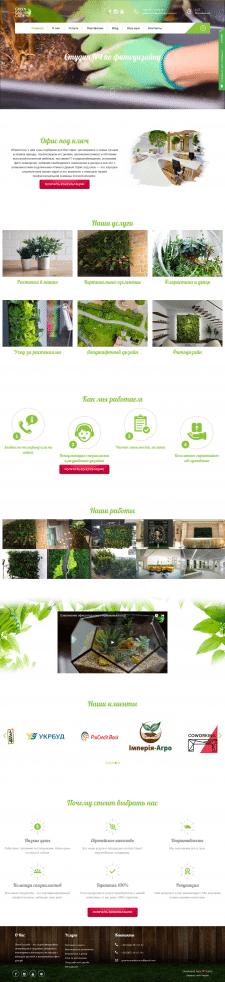 Greencascade - Студия по фитодизайну