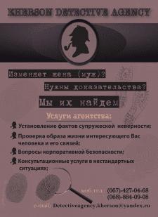 листовка_для агентства