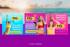 Яркие креативы для рекламы в инстаграм и фейсбук