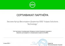 Сертифицированный партнер телефонии Online PBX