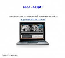 Аудит и внутренняя оптимизация сайта