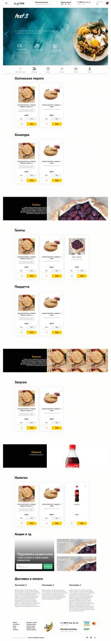 Сайт продажей товаров питания