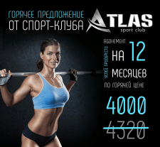 Афиша для спортивного клуба Атлас