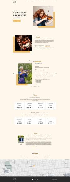 Дизайн сайта Скрипач