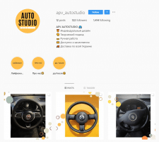 СММ услуги для аккаунта автомобильной студии