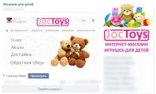 Группа магазина игрушек