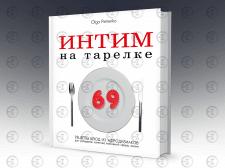 Книга учавствовала в конкурсе