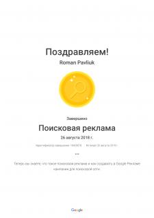 Сертификат Google Реклама_Поисковая сеть
