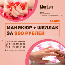Баннеры для салона красоты Marlen
