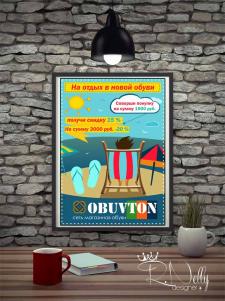 """Скидочная листовка для магазина обуви """"OBUVTON"""""""