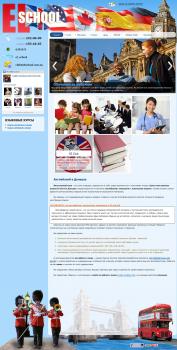 Сайт-визитка языкового центра иностранных языков ELSchool