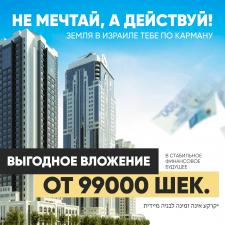 Рекламный креатив. Инвестиции в недвижимость