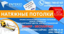 Баннер (для наружной рекламы) enterio.com.ua
