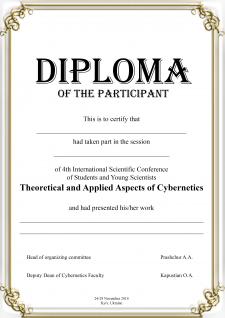 Дизайн диплому учасника конференції
