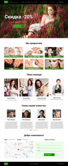 Сайт-визитка салона красоты