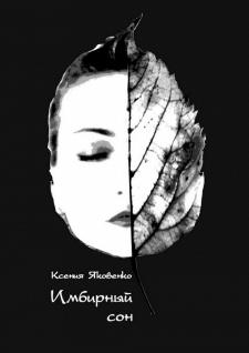 Обложка поэтического сборника