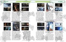 Разворот игрового журнала